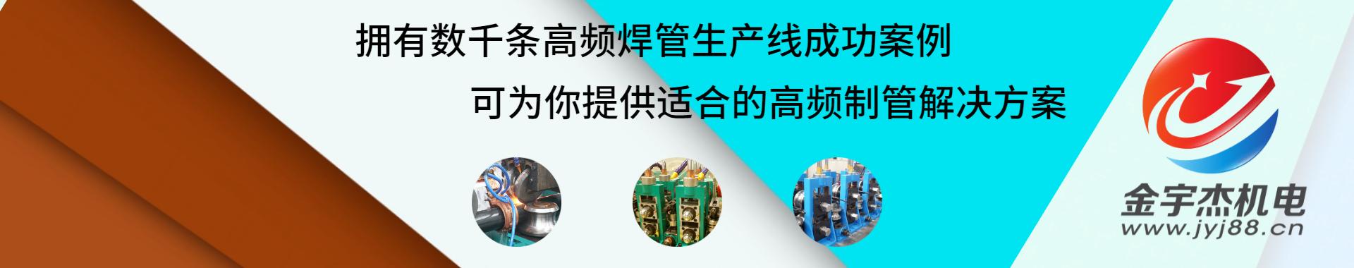 金宇杰二手焊管机组,二手方管机,二手焊管生产线