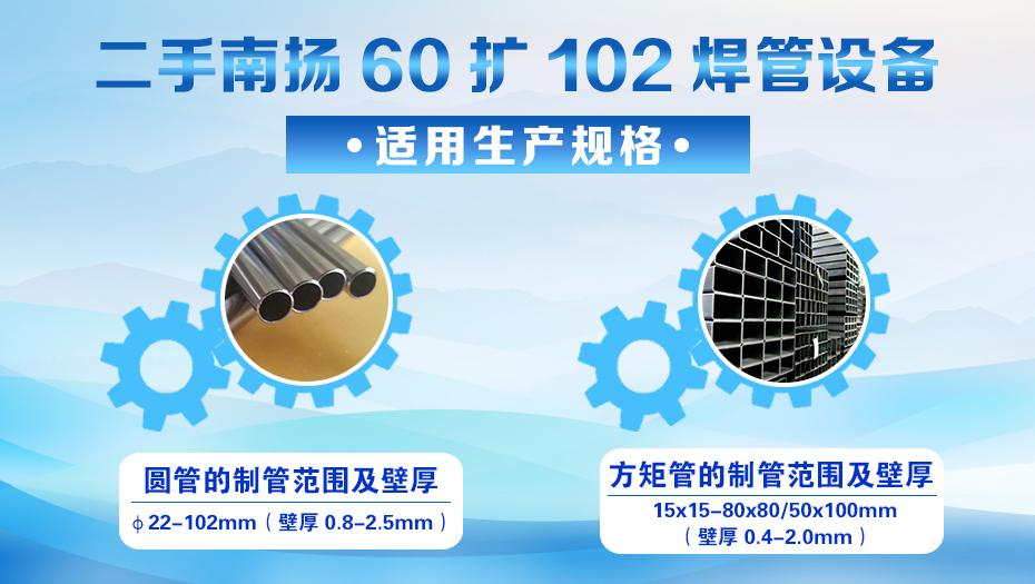 二手南扬60扩102焊管设备
