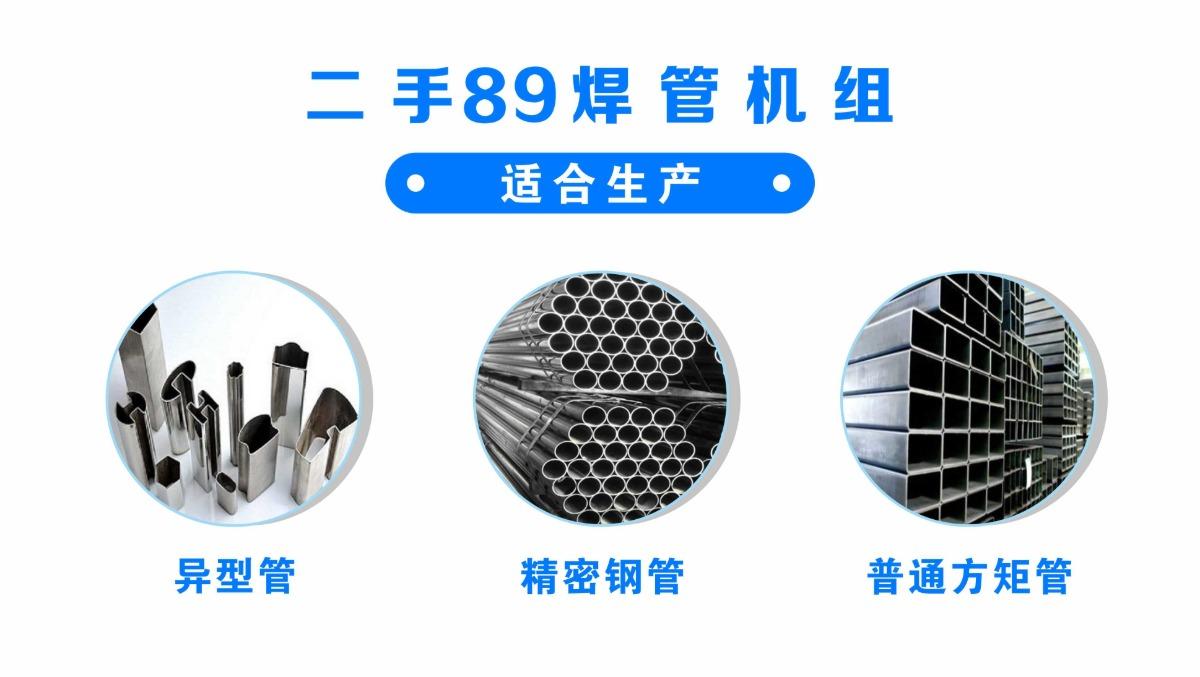 二手89焊管机组