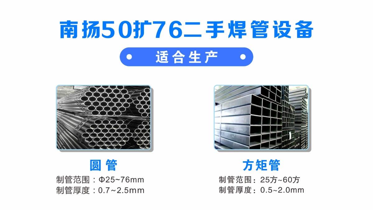南扬50扩76二手焊管设备